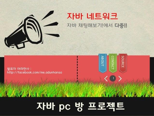 ----------  Brought to you by :  ABOUT  CONTACT  SOURCE  자바 네트워크  자바 채팅해보기!에서 다중!!  자바 pc 방 프로젝트  1