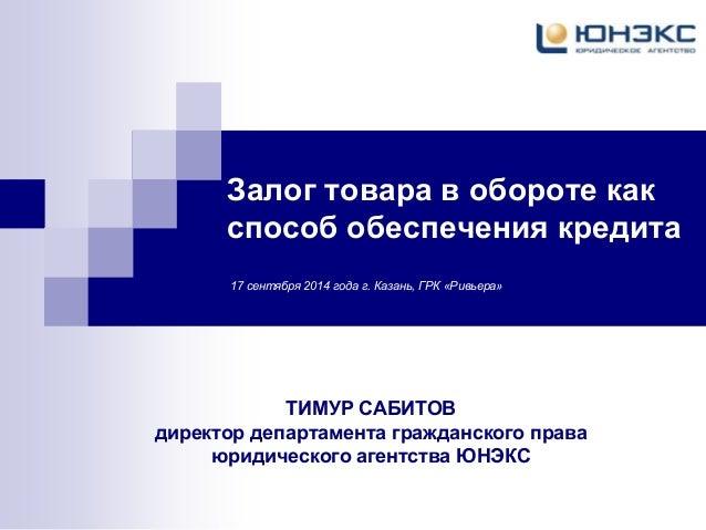 Кредит под залог товара кредит онлайн украина с плохой кредитной историей