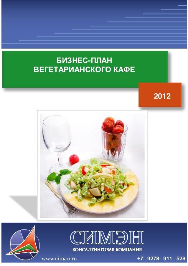 Вегетарианский магазин бизнес план бизнес план продажа недвижимость