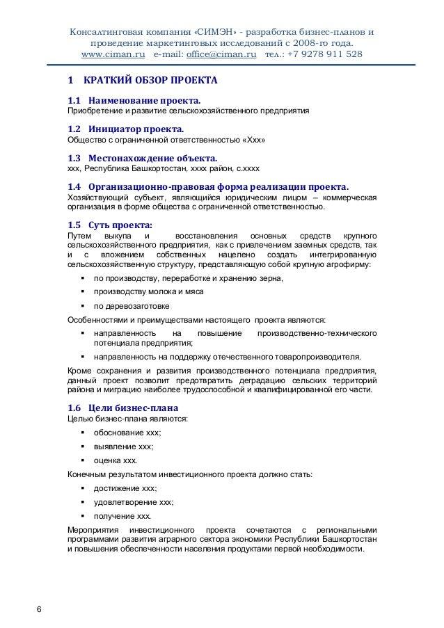 Бизнес план развития сельскохозяйственного предприятия производство кефира бизнес план