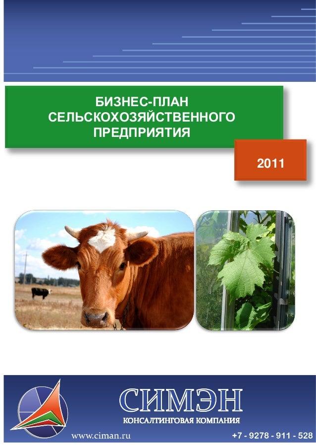 Бизнес планы по созданию крестьянских фермерских хозяйствкфх