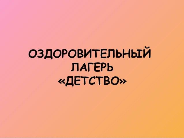 ОЗДОРОВИТЕЛЬНЫЙ  ЛАГЕРЬ  «ДЕТСТВО»