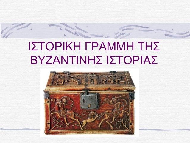 ΙΣΤΟΡΙΚΗ ΓΡΑΜΜΗ ΤΗΣ  ΒΥΖΑΝΤΙΝΗΣ ΙΣΤΟΡΙΑΣ