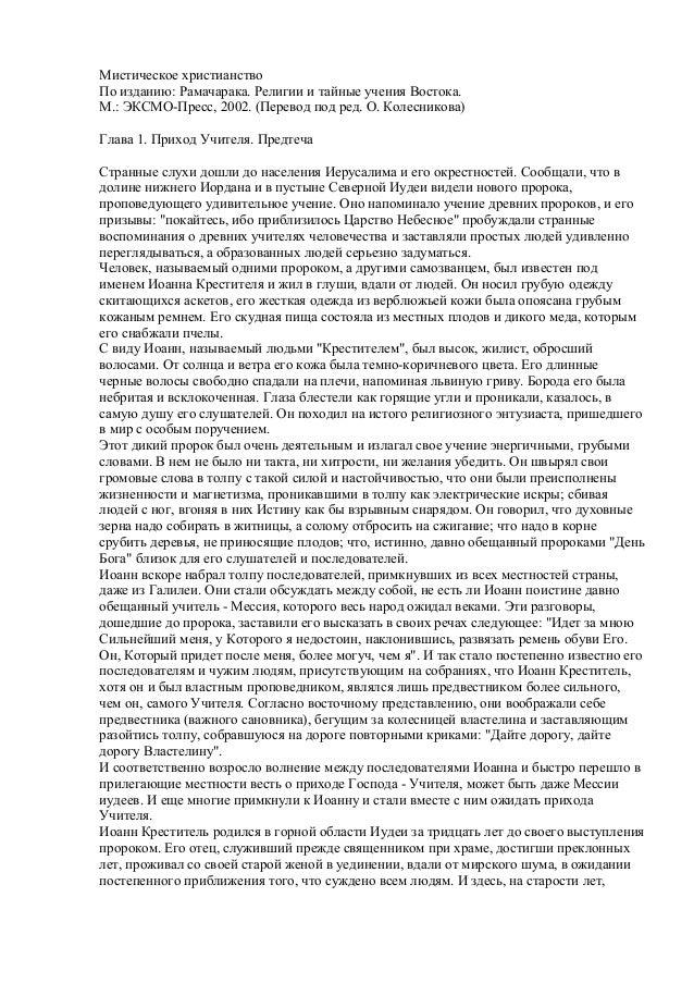 Мистическое христианство  По изданию: Рамачарака. Религии и тайные учения Востока.  М.: ЭКСМО-Пресс, 2002. (Перевод под ре...