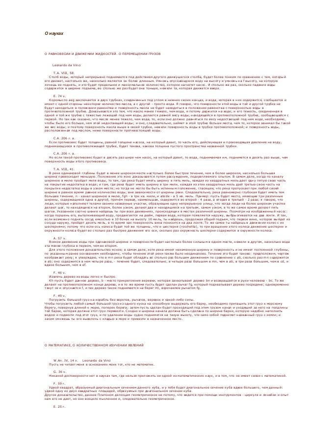 О науках  О РАВНОВЕСИИ И ДВИЖЕНИИ ЖИДКОСТЕЙ. О ПЕРЕМЕЩЕНИИ ГРУЗОВ  Leonardo da Vinci  T.A. VIII, 58.  Столб воды, который ...