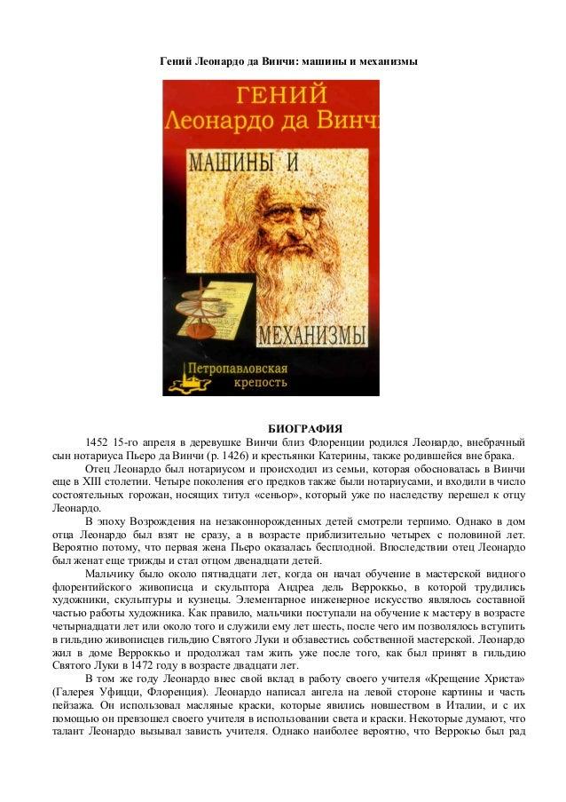 Гений Леонардо да Винчи: машины и механизмы  БИОГРАФИЯ  1452 15-го апреля в деревушке Винчи близ Флоренции родился Леонард...