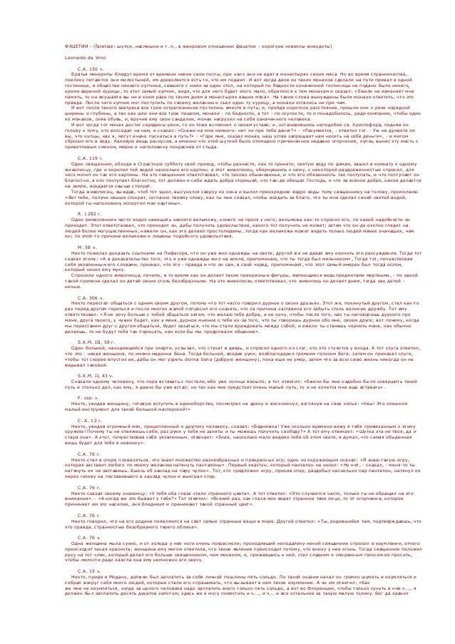 ФАЦЕТИИ - (facetiae: шутки, насмешки и т. п., в жанровом отношении фацетии - короткие новеллы-анекдоты)  Leonardo da Vinci...