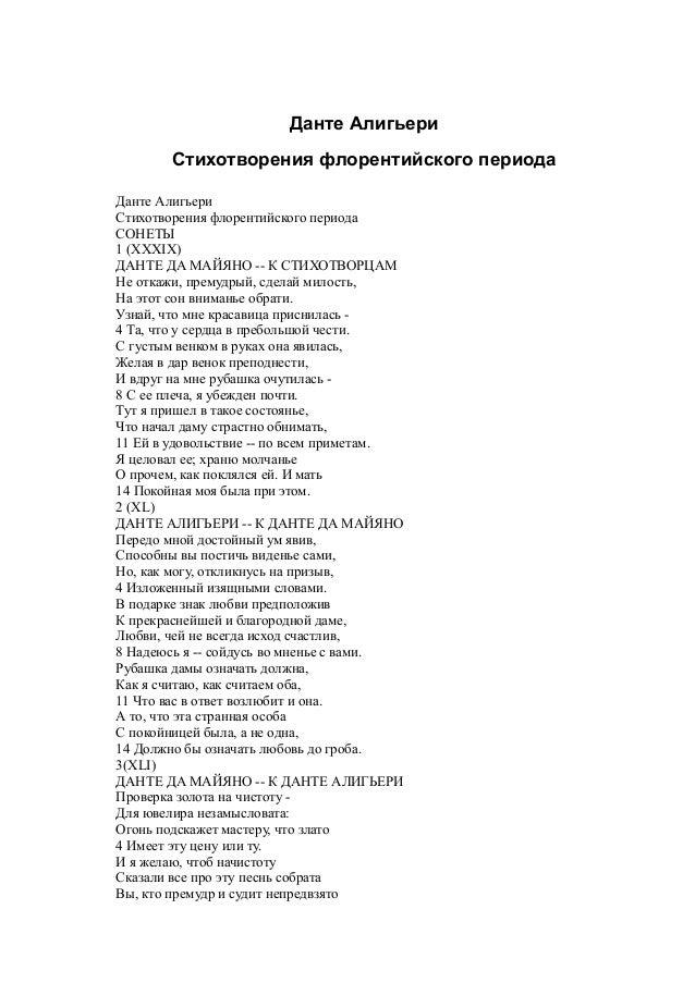 Данте Алигьери  Стихотворения флорентийского периода  Данте Алигьери  Стихотворения флорентийского периода  СОНЕТЫ  1 (XXX...
