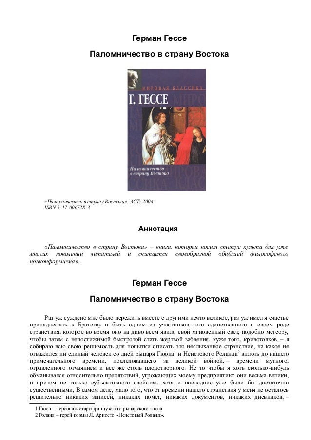 Герман Гессе  Паломничество в страну Востока  «Паломничество в страну Востока»: АСТ; 2004  ISBN 5-17-006728-3  Аннотация  ...