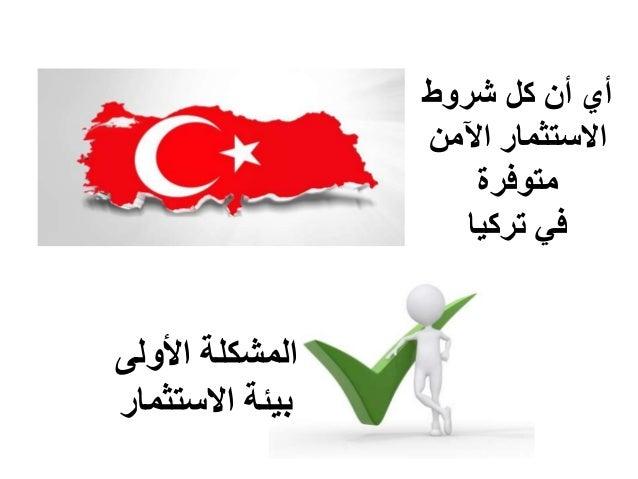 أي أن كل شروط  الاستثمار الآمن  متوفرة  في تركيا  المشكلة الأولى  بيئة الاستثمار