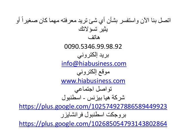 Why and How to invest in Franchise كيف تستثمر مبلغ مالي باحتراف