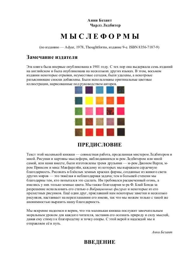Анни Безант  Чарлз Ледбитер  М Ы С Л Е Ф О Р М Ы  (по изданию — Adyar, 1978, Thoughtforms, издание 9-е. ISBN 8356-7187-9) ...