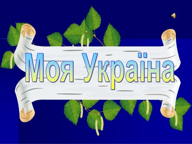 презентація україна