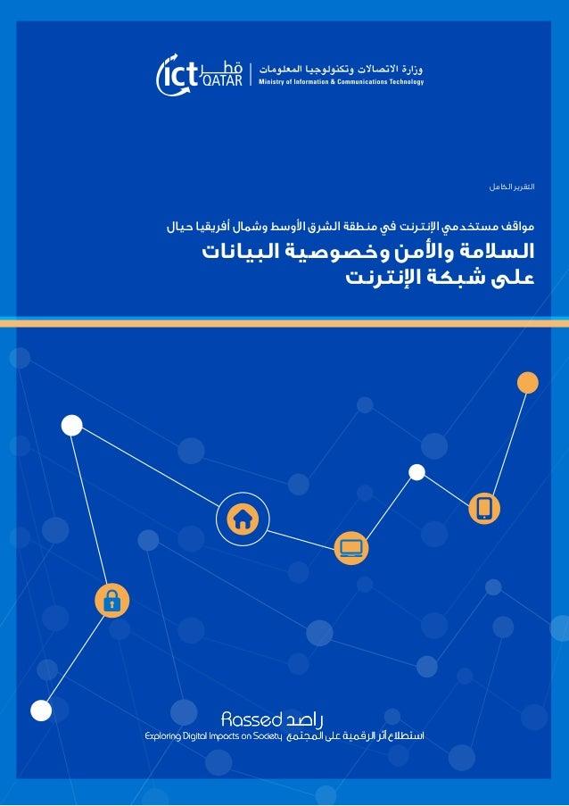 التقرير الكامل  مواقف مستخدمي الإنترنت في منطقة الشرق الأوسط وشمال أفريقيا حيال  السلامة والأمن وخصوصية البيانات  على شبكة...