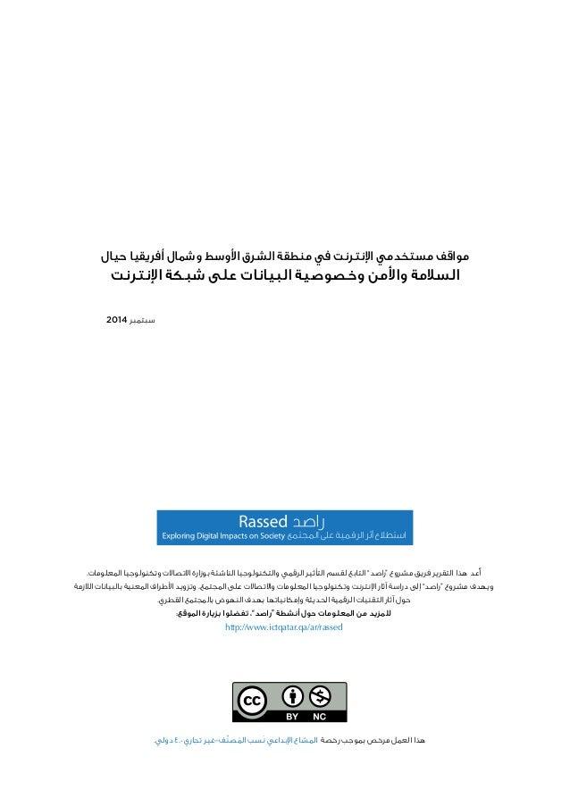 التقرير الكامل: مواقف مستخدمي الإنترنت في منطقة الشرق الأوسط حيال السلامة والأمن وخصوصية البيانات على شبكة الإنترنت Slide 2