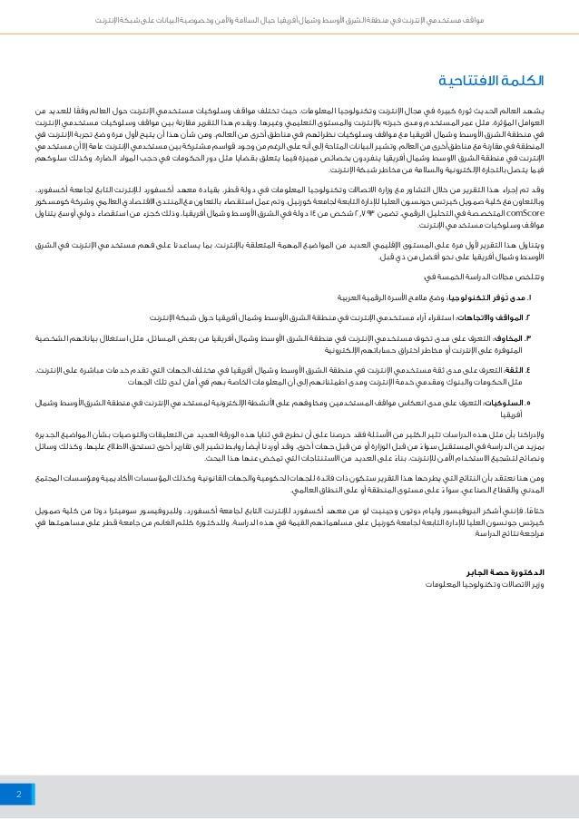 التقرير الكامل: مواقف مستخدمي الإنترنت في منطقة الشرق الأوسط حيال السلامة والأمن وخصوصية البيانات على شبكة الإنترنت Slide 3