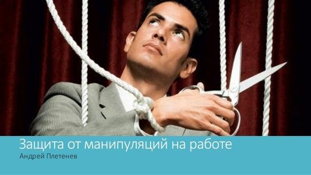 Защита от манипуляцийна работе  Андрей Плетенев