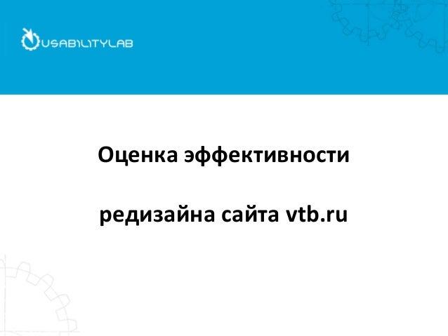 Оценка эффективности редизайна сайта vtb.ru