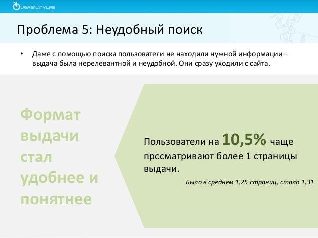 Проблема 5: Неудобный поиск  Пользователи на 10,5% чаще просматривают более 1 страницы выдачи.  •Даже с помощью поиска пол...