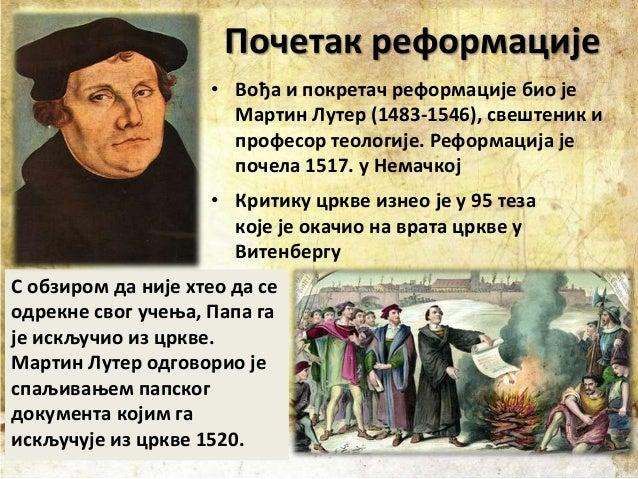 Почетак реформације  • Вођа и покретач реформације био је  Мартин Лутер (1483-1546), свештеник и  професор теологије. Рефо...