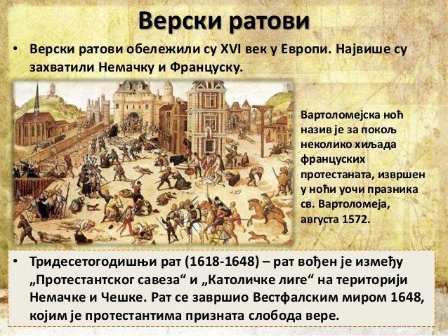 Реформација и противреформација