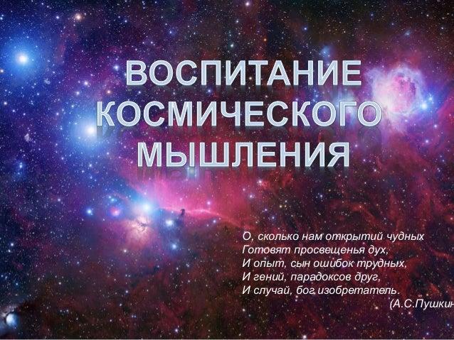 О, сколько нам открытий чудных  Готовят просвещенья дух,  И опыт, сын ошибок трудных,  И гений, парадоксов друг,  И случай...