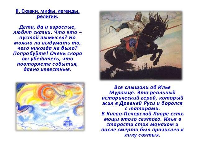 II. Сказки, мифы, легенды,  религии.  Дети, да и взрослые,  любят сказки. Что это –  пустой вымысел? Но  можно ли выдумать...
