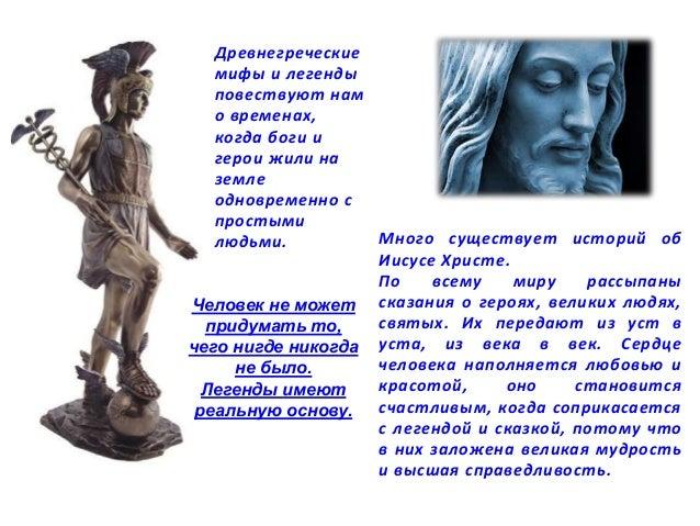 Много существует историй об  Иисусе Христе.  По всему миру рассыпаны  сказания о героях, великих людях,  святых. Их переда...