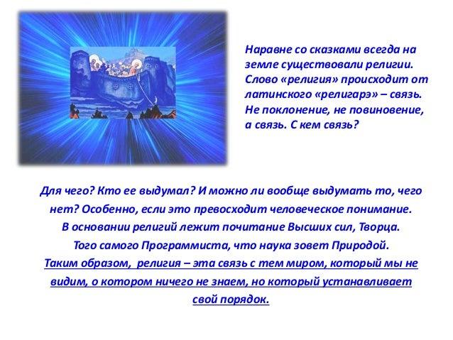 Наравне со сказками всегда на  земле существовали религии.  Слово «религия» происходит от  латинского «религарэ» – связь. ...