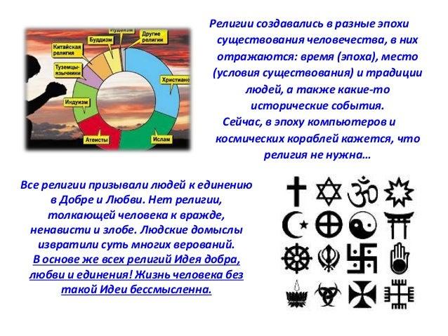Религии создавались в разные эпохи  существования человечества, в них  отражаются: время (эпоха), место  (условия существо...