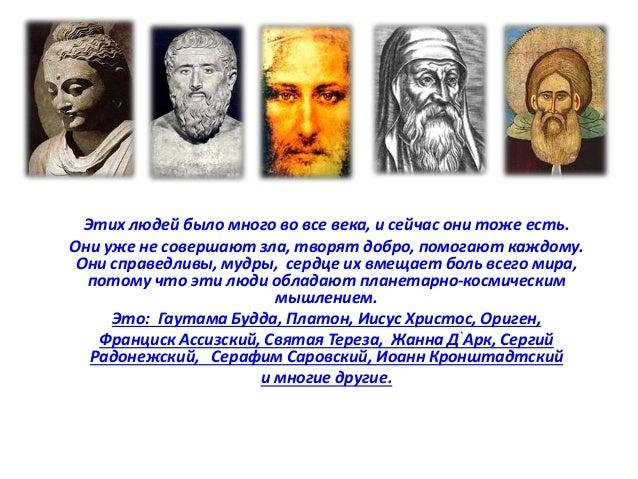 Этих людей было много во все века, и сейчас они тоже есть.  Они уже не совершают зла, творят добро, помогают каждому.  Они...