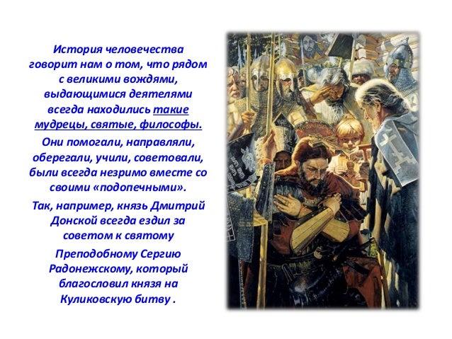 История человечества  говорит нам о том, что рядом  с великими вождями,  выдающимися деятелями  всегда находились такие  м...
