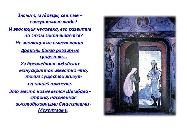 Значит, мудрецы, святые –  совершенные люди?  И эволюция человека, его развитие  на этом заканчивается?  Но эволюция не им...