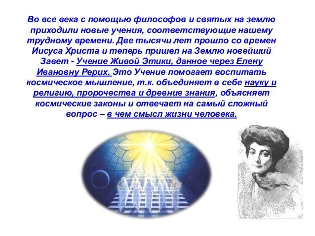 Человек XXI века должен быть просвещенным. Но он  также должен еще обладать космическим мышлением,  иначе он не сможет эв...