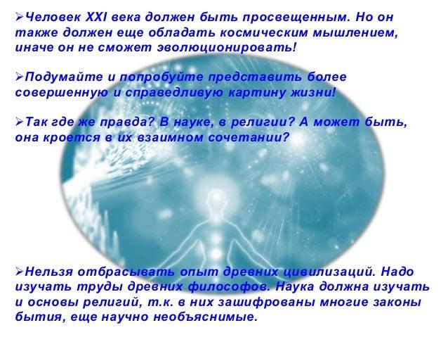 III. Настоящее и будущее человечества  А теперь оглянемся вокруг…  С одной стороны наш мир –  это развитая цивилизация,  ...