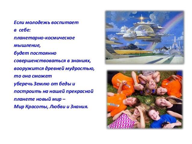 ВЫВОДЫ. Почему необходимо Космическое мышление.  •Космическое мышление в основе своей гуманно, т.к. опирается на вечные  з...