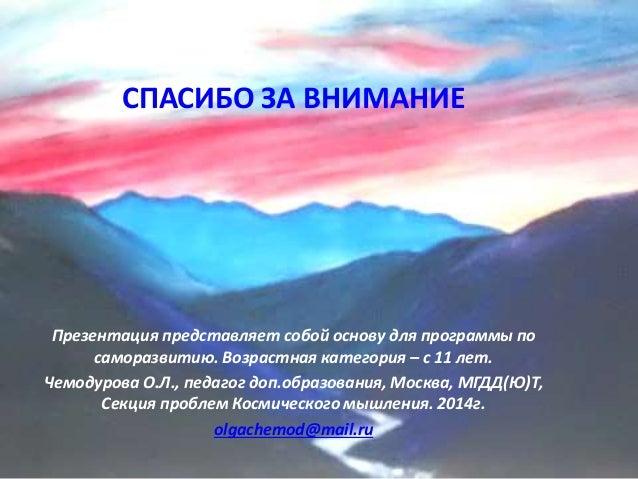 Чемодурова О.Л. Воспитание космического мышления.