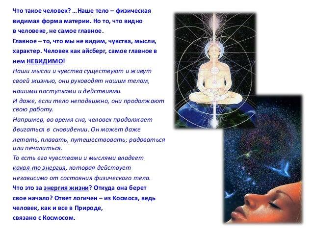 Что такое человек? …Наше тело – физическая  видимая форма материи. Но то, что видно  в человеке, не самое главное.  Главно...