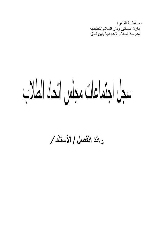 محـافظــة القاهرة  إدارة البساتين ودار السلام التعليمية  مدرسة السلام الإعدادية بنين ف 2