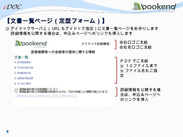 【文書一覧ページ((定型フォーム))】 ③アイドックサーバ上(URLもアイドック指定)に文書一覧ページをお作りします    詳細情報を公開する場合は、申込みページへのリンクも挿入します  8  会社ロゴご支給  会社名ロゴご支給  PDFでご支...