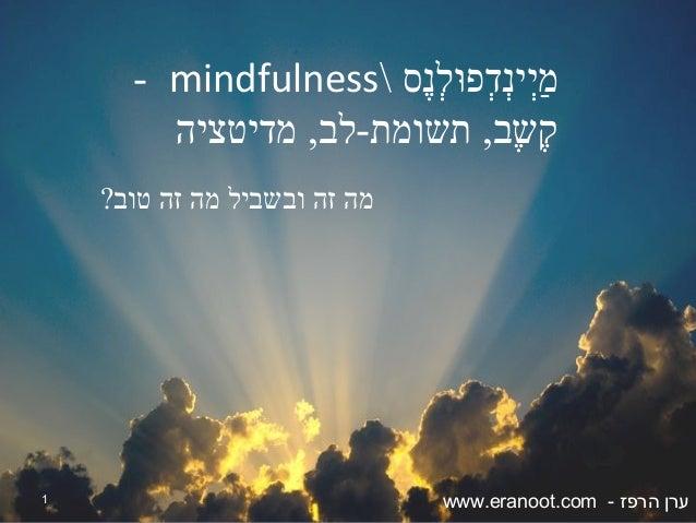 - mindfulness מַיְנֶניננְנֶדְנֶפווּללְנֶנֶס ס   קֶס שֶס ב, תשומת-לב, מדינטצינה  www.eranoot.com - ערן הרפז  מה זה ובשבינל ...