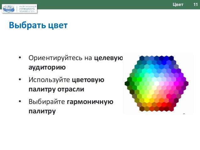 Цвет 11  Выбрать цвет  • Ориентируйтесь на целевую  аудиторию  • Используйте цветовую  палитру отрасли  • Выбирайте гармон...