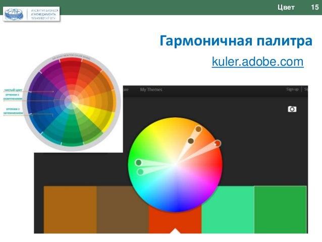 Цвет 15  Гармоничная палитра  kuler.adobe.com
