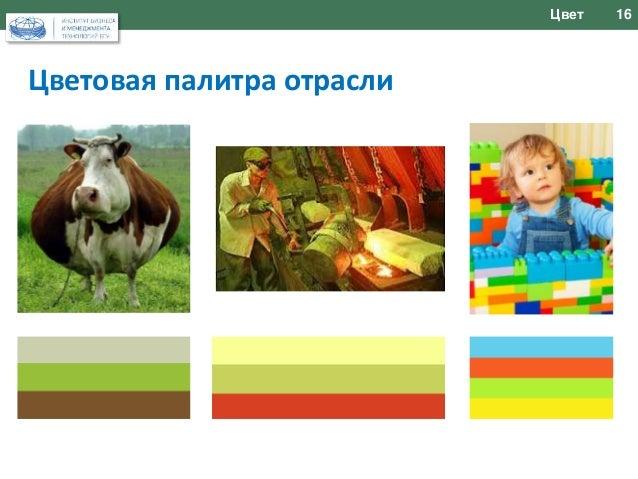 Цвет 16  Цветовая палитра отрасли