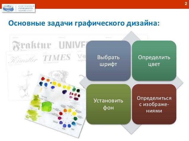 2  Основные задачи графического дизайна:  Выбрать  шрифт  Определить  цвет  Установить  фон  Определиться  с изображе-  ни...