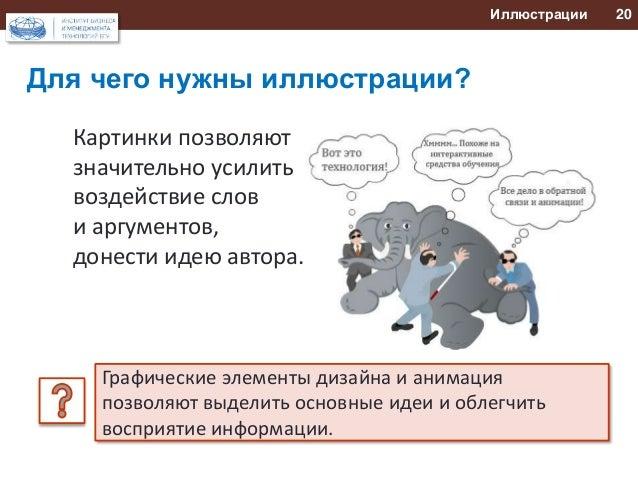 Для чего нужны иллюстрации?  Картинки позволяют  значительно усилить  воздействие слов  и аргументов,  донести идею автора...