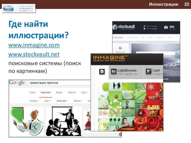 Где найти  иллюстрации?  www.inmagine.com  www.stockvault.net  поисковые системы (поиск  по картинкам)  Иллюстрации 22