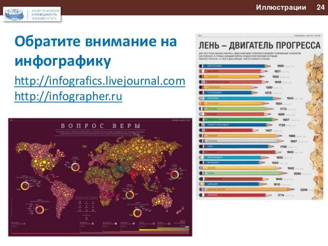 Обратите внимание на  инфографику  http://infografics.livejournal.com  http://infographer.ru  Иллюстрации 24