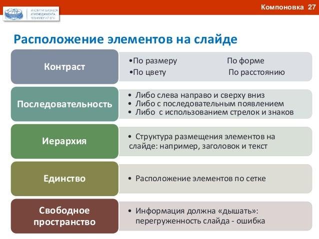 Компоновка 27  Расположение элементов на слайде  •По размеру По форме  •По цвету По расстоянию  Контраст  • Либо слева нап...