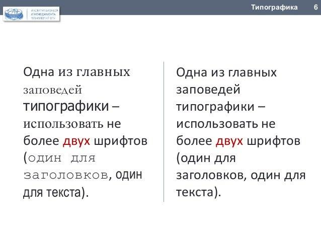 Типографика 6  Одна из главных  заповедей  типографики –  использовать не  более двух шрифтов  (один для  заголовков, один...